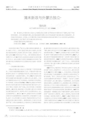 清末新政与外蒙古独立.pdf
