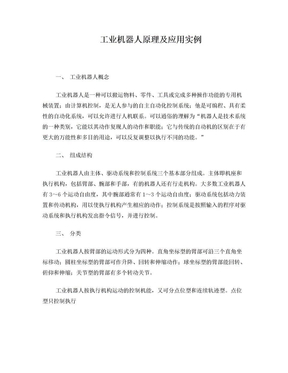 工业机器人原理及应用实例.doc