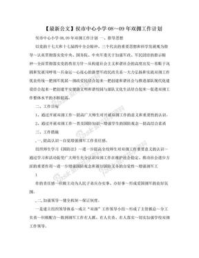 【最新公文】侯市中心小学08~09年双拥工作计划.doc