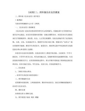 [应用]三、四年级长在宜昌教案.doc