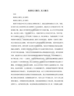 机修实习报告_实习报告.doc
