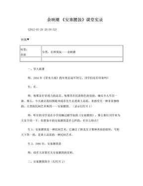 余映潮——《安塞腰鼓》课堂实录.doc