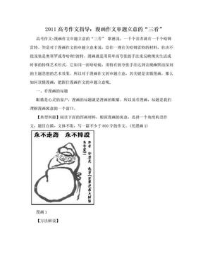 """2011高考作文指导:漫画作文审题立意的""""三看"""".doc"""