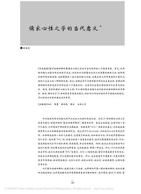 儒家心性之学的当代意义_杜维明.pdf