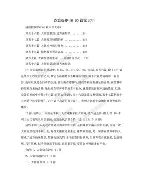 诗篇提纲56 60篇徐大年.doc