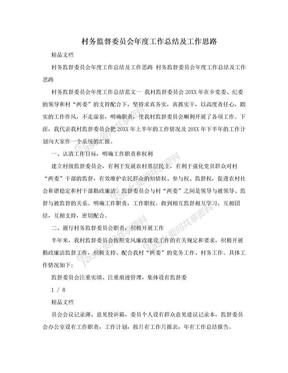 村务监督委员会年度工作总结及工作思路.doc