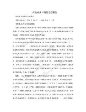 西安秦兵马俑的考察报告.doc