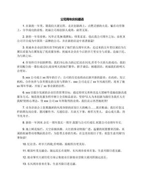 公司周年庆祝福语.docx