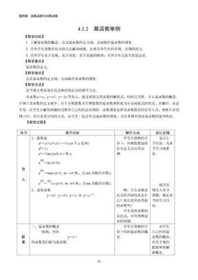 幂函数举例.doc