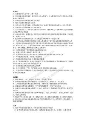 预防医学复习.doc