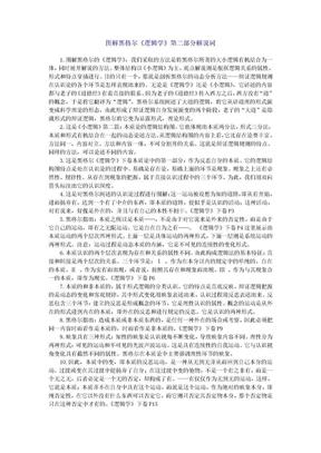 图解黑格尔逻辑学2.doc