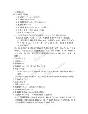 北京新东方高中物理公式与知识点大全.doc