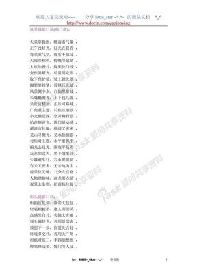 风景摄影技巧口诀(附顺口溜).pdf