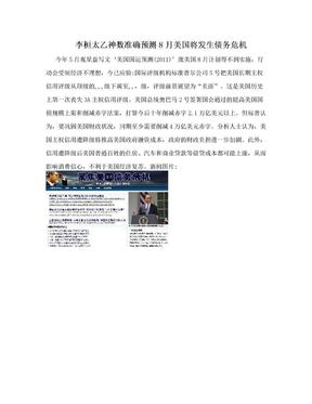 李桓太乙神数准确预测8月美国将发生债务危机.doc