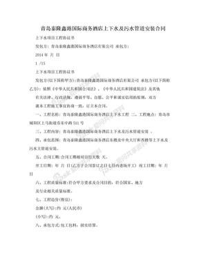 青岛泰隆鑫港国际商务酒店上下水及污水管道安装合同.doc