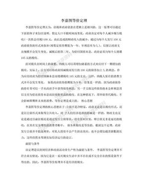 李嘉图等价定理.doc