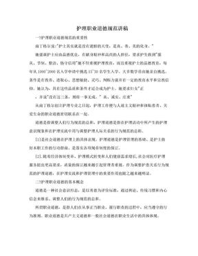 护理职业道德规范讲稿.doc