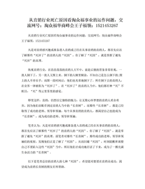 淘众福王子剖析直销的死因和淘众福事业.doc