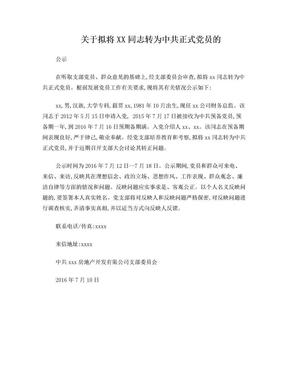 关于拟将XX同志转为中共正式党员的公示.doc