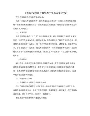 [训练]学校教育教学改革实施方案(小学).doc