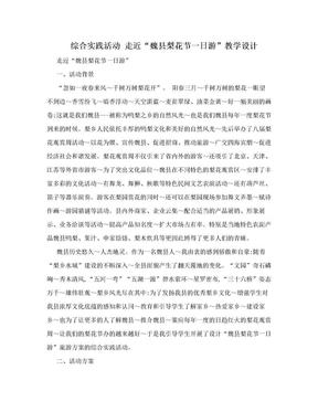 """综合实践活动 走近""""魏县梨花节一日游""""教学设计.doc"""