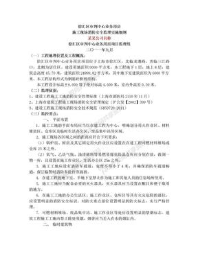 施工现场消防安全监理实施细则(监理单位).doc