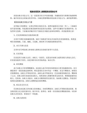 租房合同范本_房屋租赁合同协议书.docx
