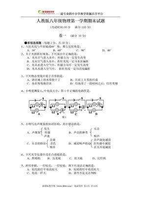 人教版八年级物理上册期末试题及答案.doc