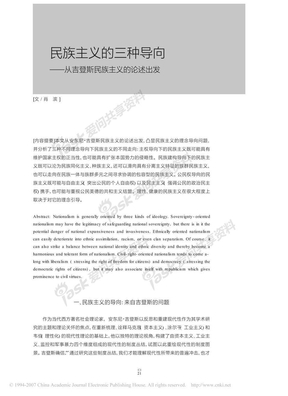肖滨 - 民族主义的三种导向(2007).pdf