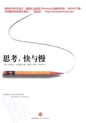 [思考,快与慢].(丹尼尔·卡尼曼).胡晓姣等.扫描版[全文].pdf