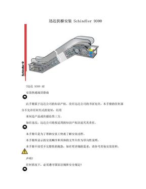迅达扶梯安装 Schindler 9300.doc