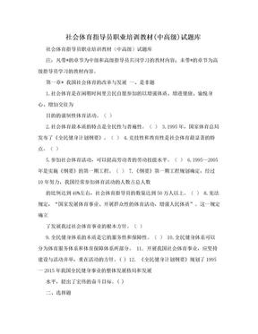 社会体育指导员职业培训教材(中高级)试题库.doc