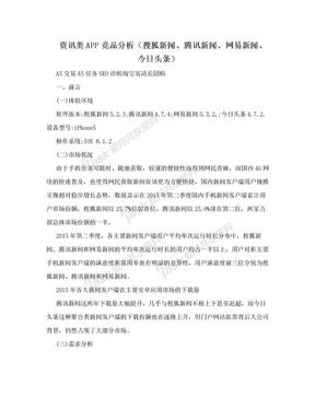 资讯类APP竞品分析(搜狐新闻、腾讯新闻、网易新闻、今日头条).doc