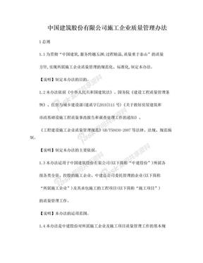 1. 《中国建筑股份有限公司施工企业质量管理办法》(2016-4-说明稿)