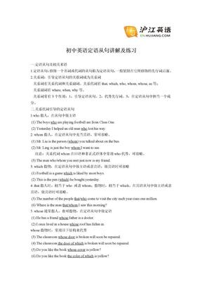 初中英语定语从句.doc