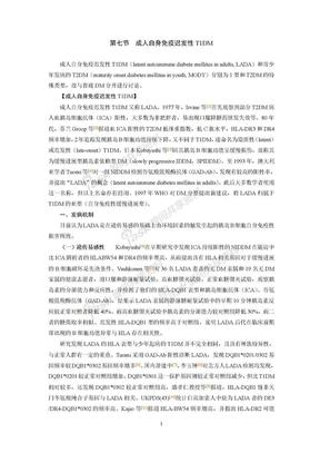 廖二元内分泌学第3篇第2章   糖尿病-2.doc
