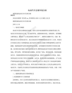 电动汽车宏观环境分析.doc