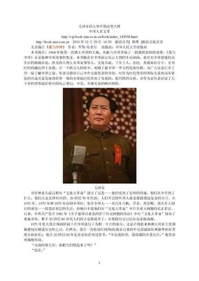 毛泽东伟大却不能改变人性.doc