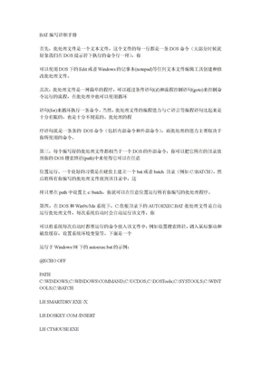 BAT编写详细手册.doc