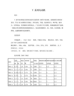 Y系列电动机样本.doc
