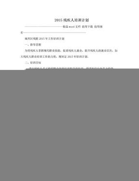 2015残疾人培训计划.doc