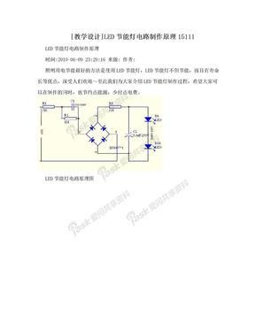 [教学设计]LED节能灯电路制作原理15111.doc