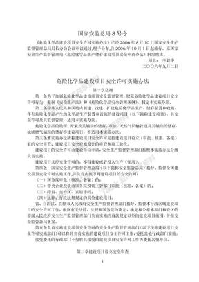 国家安监总局8号令(危险化学品建设项目安全许可实施办法).doc