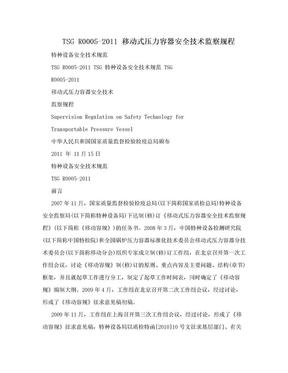 TSG R0005-2011 移动式压力容器安全技术监察规程.doc