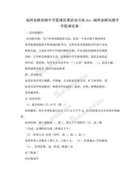 福州金桥高级中学篮球比赛活动方案doc-福州金桥高级中学篮球比赛-.doc