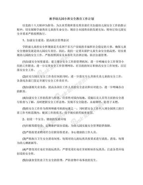 秋季幼儿园小班安全教育工作计划.docx