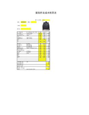 服装样衣成本核算表.doc