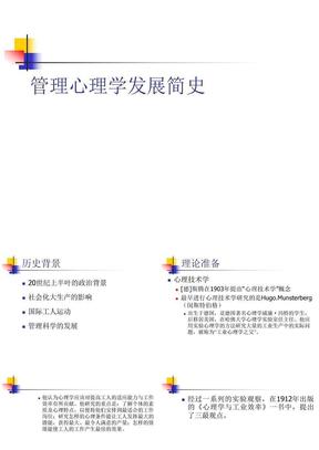 南开大学版第二讲:管理心理学发展简史.ppt