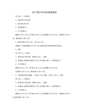 东仁堡小学田径训练教案.doc