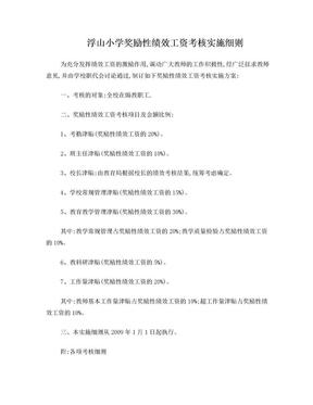 浮山小学奖励性绩效工资考核实施细则.doc